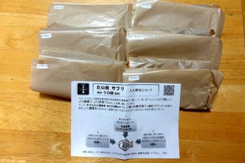 たい焼 サプリ 神戸 クロ鯛BIO (14)