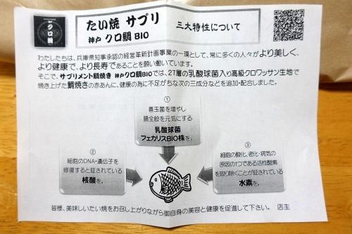 たい焼 サプリ 神戸 クロ鯛BIO (15)