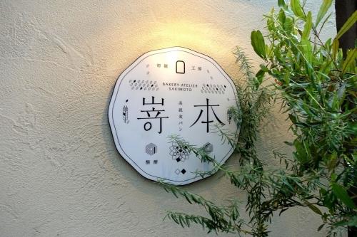 嵜本 大阪初號本店 サキモト ベーカリーカフェ (24)
