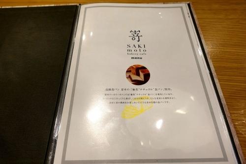 嵜本 大阪初號本店 サキモト ベーカリーカフェ (54)