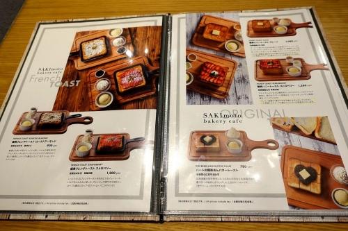 嵜本 大阪初號本店 サキモト ベーカリーカフェ (1)
