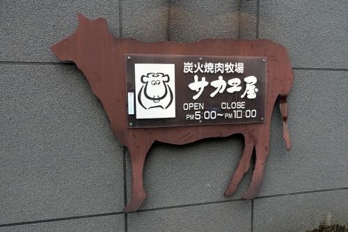 サカエ屋 201907 (9)