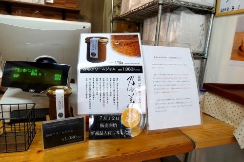 乃が美 総本店 食パン (20)
