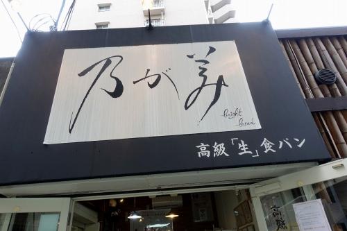 乃が美 総本店 食パン (11)
