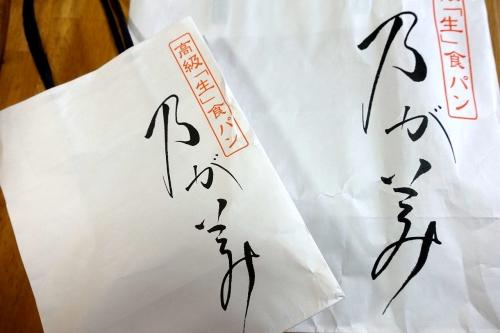 乃が美 総本店 食パン (28)