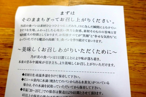 乃が美 総本店 食パン (31)