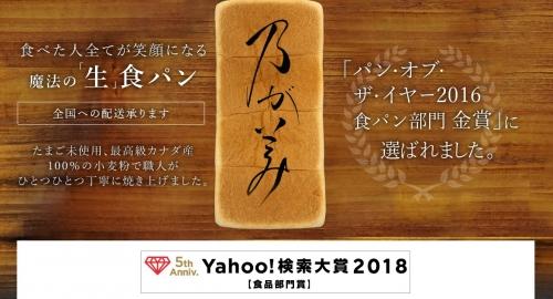 乃が美 総本店 食パン 追加 1