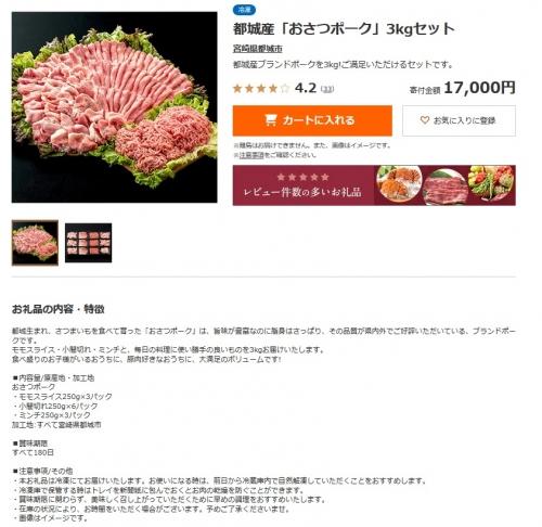 ふるさと納税2019 宮崎県都城市 都城産「おさつポーク」とく盛 3kgセット ) 追加