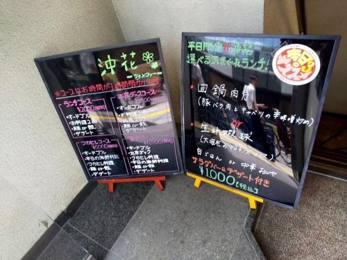 粤菜 沖花 ユエチァイツォンファー (3)