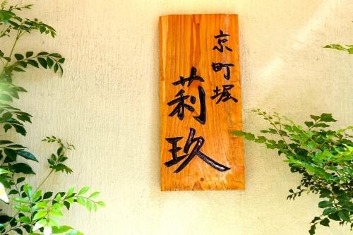 京町堀 莉玖(りきゅう) (3)