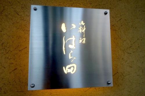 いはら田 (4)