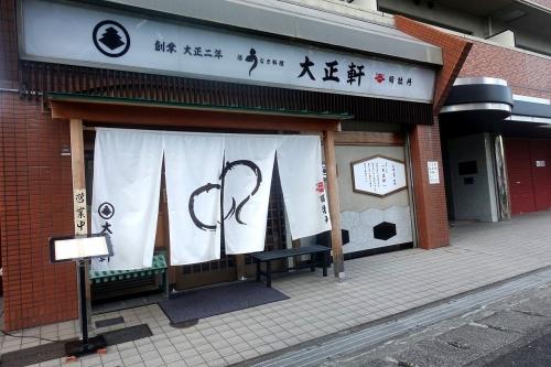 大正軒 大阪店 (12)