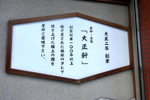 大正軒 大阪店 (14)