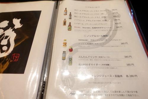 大正軒 大阪店 (19)