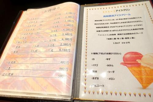 大正軒 大阪店 (21)
