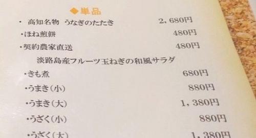 大正軒 大阪店 (18)-3