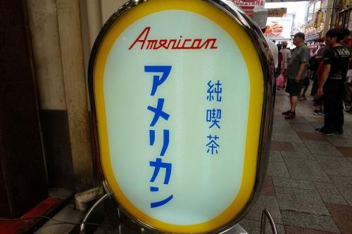 純喫茶 アメリカン (5)