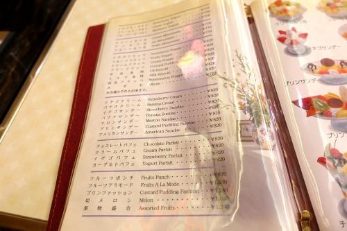 純喫茶 アメリカン (17)