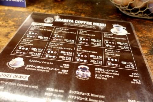 アラビヤコーヒー (5)