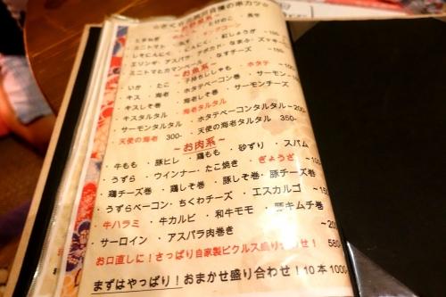 さくら北夙川 梅田 (14)