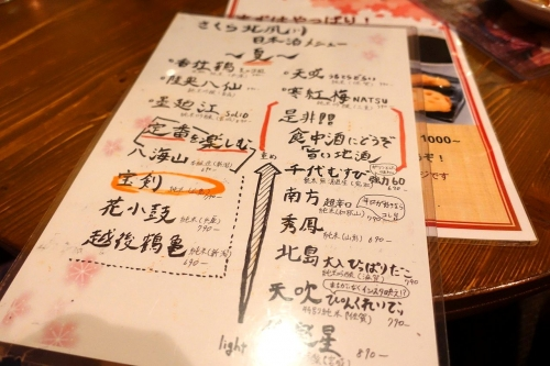 さくら北夙川 梅田 (22)