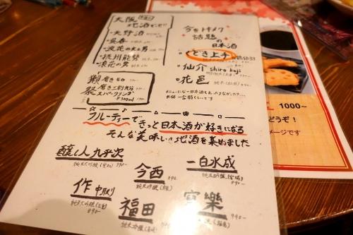 さくら北夙川 梅田 (23)