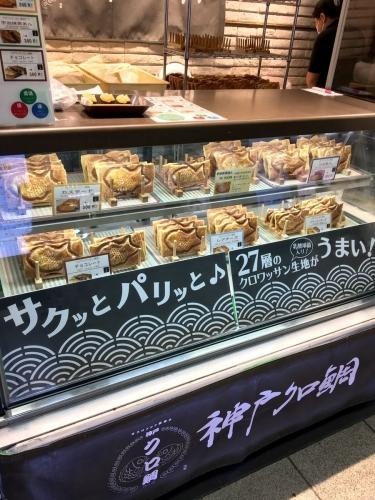 たい焼 サプリ 神戸 クロ鯛BIO 店内 (1)