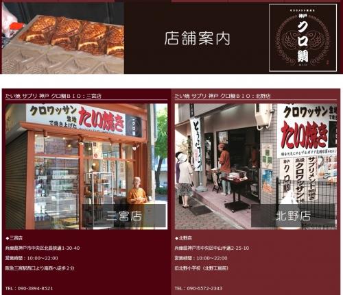 たい焼 サプリ 神戸 クロ鯛BIO 追加