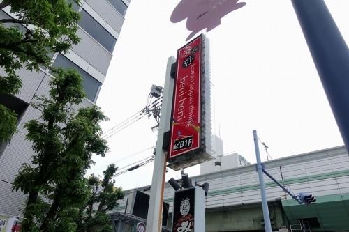 韓国料理 benibeni 南森町店 (3)