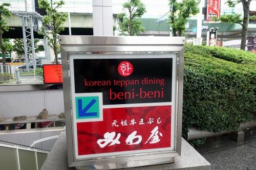 韓国料理 benibeni 南森町店 (4)