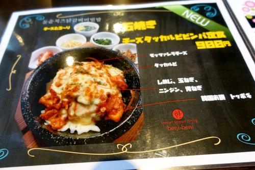 韓国料理 benibeni 南森町店 (11)