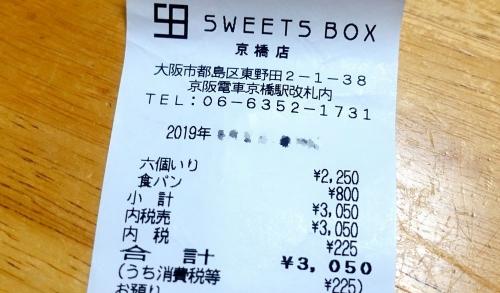 Moe Un Cercle モエアンセレク SWEETS BOX 京橋店 追加2