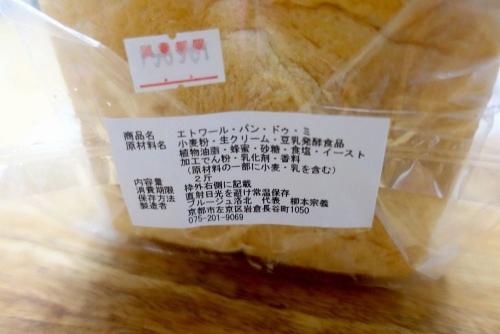 Moe Un Cercle モエアンセレク SWEETS BOX 京橋店 (5)