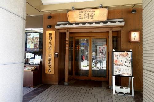 三間堂 堺筋本町店 (4)
