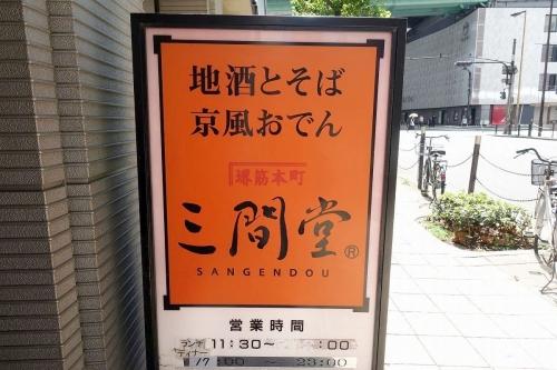 三間堂 堺筋本町店 (5)