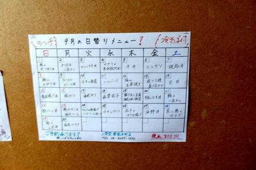 三間堂 堺筋本町店 (8)