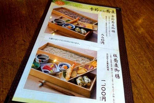 三間堂 堺筋本町店 (11)