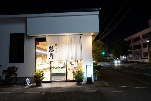 播彦 はりひこ 東大阪店 (2)