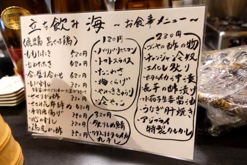 立ち飲み 海 (8)