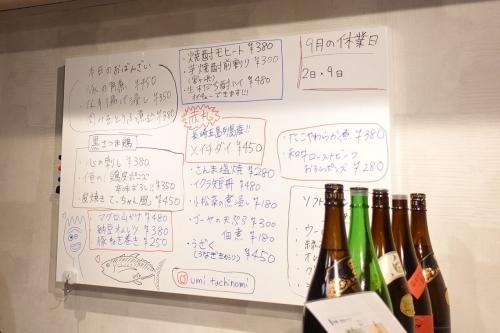 立ち飲み 海 (7)-2