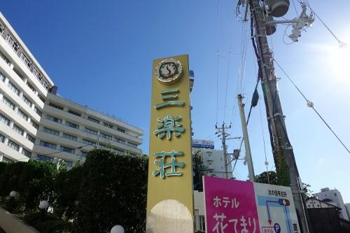 ホテル三楽荘 (9)