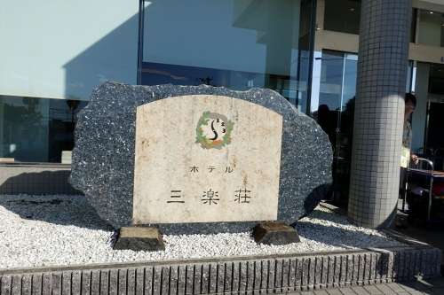 ホテル三楽荘 (10)