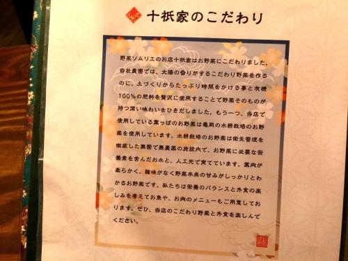 十祇家 木屋町 御池店 (6)