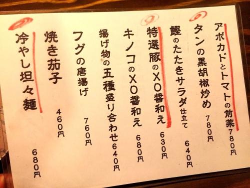 十祇家 木屋町 御池店 (22)