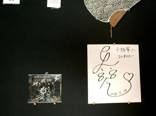 十祇家 木屋町 御池店 (19)-2