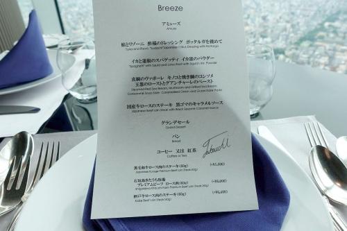 レストラン ZK ジーケー 大阪マリオット都ホテル (44)