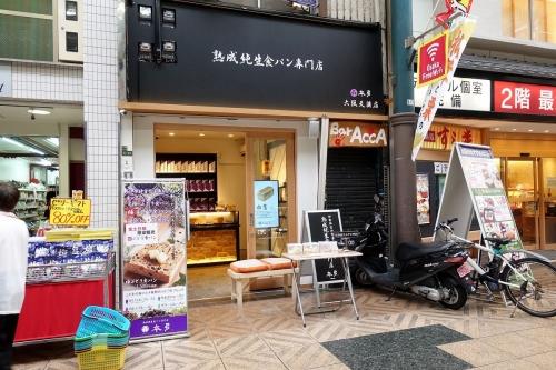 本多 大阪天満店 (8)