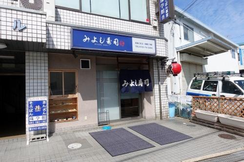 みよし寿司 201909 (3)