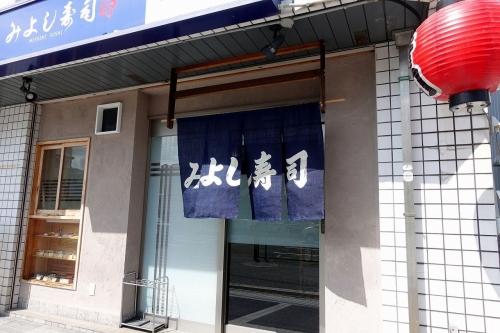 みよし寿司 201909 (4)