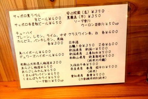 立ち呑みやっすん (5)